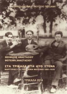 20150213_parousiasi_vivlia_Tsitsani2